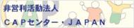非営利活動法人 CAPセンター・JAPAN