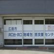 広島市井口台・井口地域包括支援センター