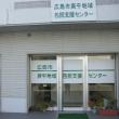 広島市庚午地域包括支援センター
