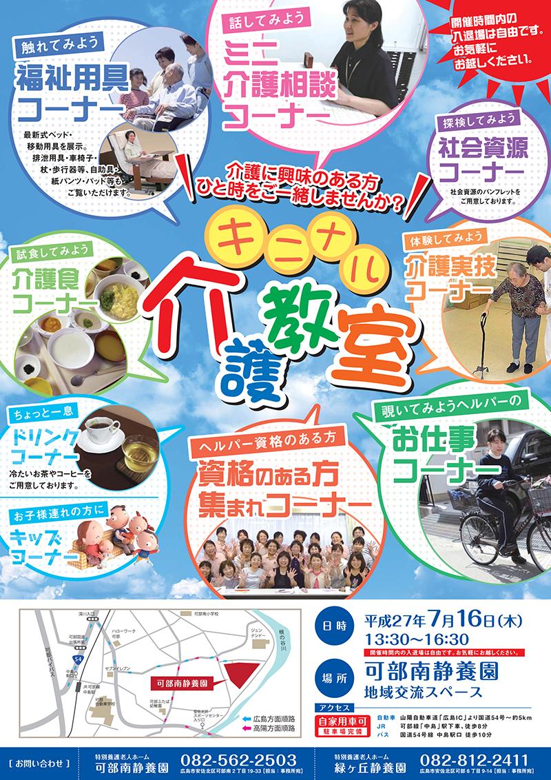 150703キニナル介護教室_表面【6校】