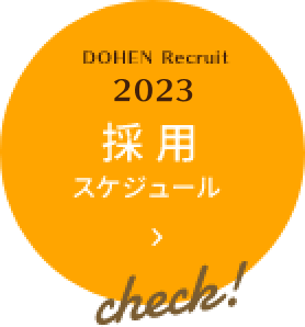 DOHEN Recruit 2021採用スケジュール Check!