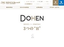 DOHENリクルートサイト2018を公開しました。