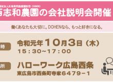 ハローワーク広島西条で会社説明会を開催します