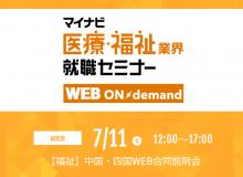 合同企業説明会(WEB)参加のお知らせ